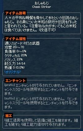 mabinogi20161018-2
