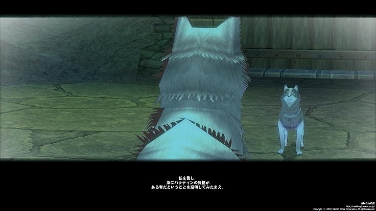 巨大白オオカミ「私を倒し、汝にパラディンの資格がある者だということを証明してみたまえ。」