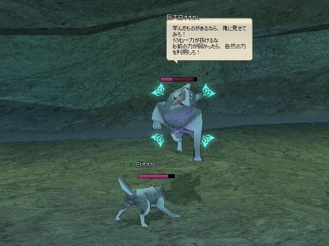 巨大白オオカミ「ううむ・・・力が抜けるな」